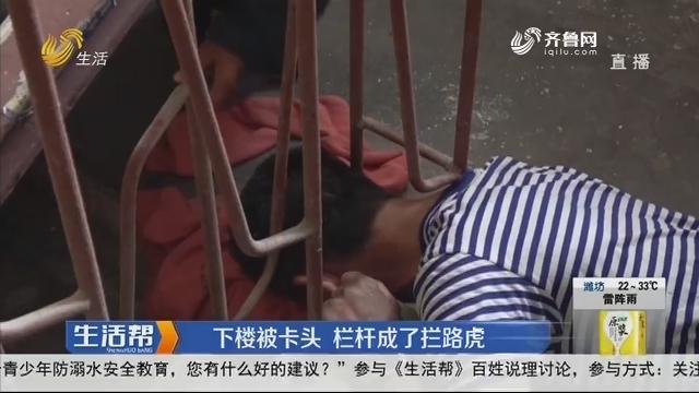 威海:下楼被卡头 栏杆成了拦路虎
