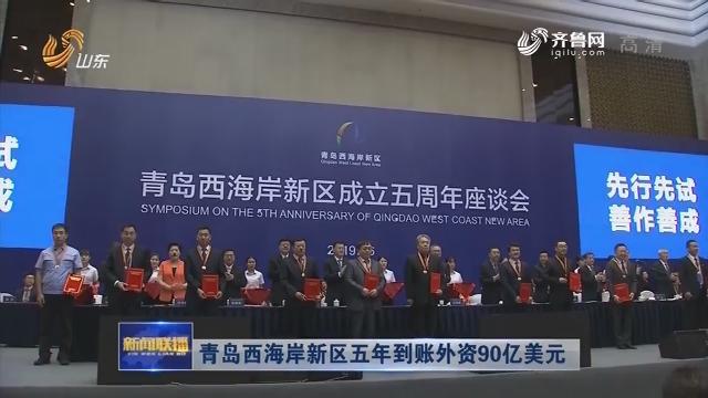 青岛西海岸新区五年到账外资90亿美元