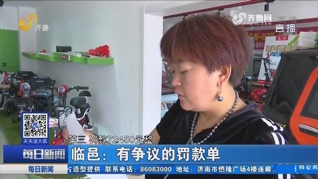 临邑:有争议的罚款单