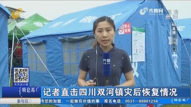 记者直击四川双河镇灾后恢复情况