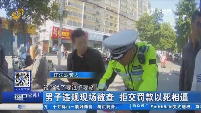 济宁:男子违规现场被查 拒交罚款以死相逼