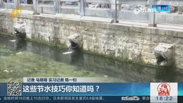 【高温预警】这些节水技巧你知道吗?