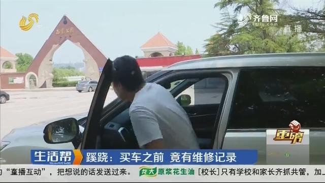 【重磅】潍坊——蹊跷:买车之前 竟有维修记录