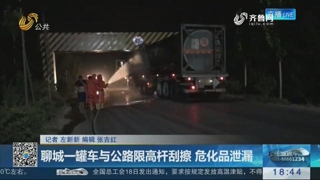 聊城一罐车与公路限高杆刮擦 危化品泄漏