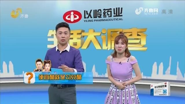 2019年06月19日《生活大调查》:便宜醋就是勾兑醋?