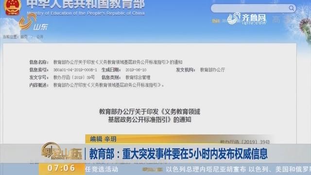 教育部:重大突发事件要在5小时内发布权威信息