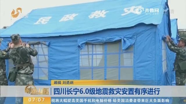 四川长宁6.0级地震救灾安置有序进行