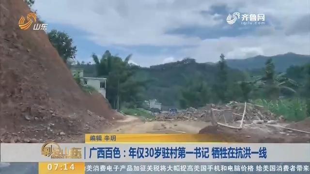 【闪电新闻排行榜】广西百色:年仅30岁驻村第一书记 牺牲在抗洪一线