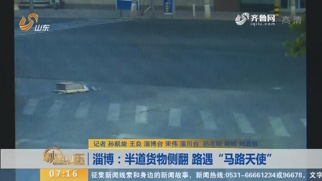 """【闪电新闻排行榜】淄博:半道货物侧翻 路遇""""马路天使"""""""