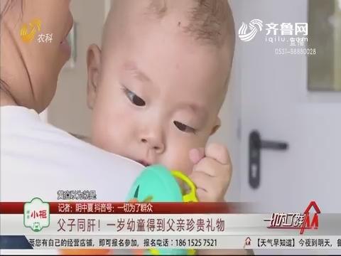 父子同肝!一岁幼童得到父亲珍贵礼物