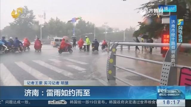 【闪电连线】济南:雷雨如约而至