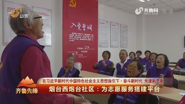 20190620《齐鲁先锋》:在习近平新时代中国特色社会主义思想指引下·奋斗新时代 党建新气象 烟台西炮台社区——为志愿服务搭建平台