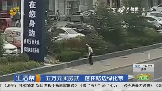 临沂:五万元买房款 落在路边绿化带