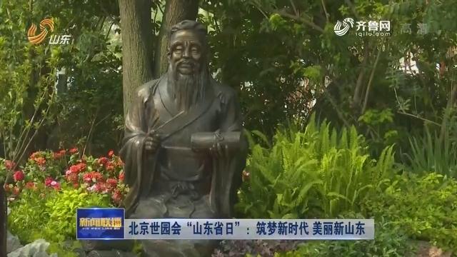 """北京世园会""""山东省日"""":筑梦新时代 美丽新山东"""