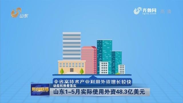 【动能转换看落实】山东1-5月实际使用外资48.3亿美元