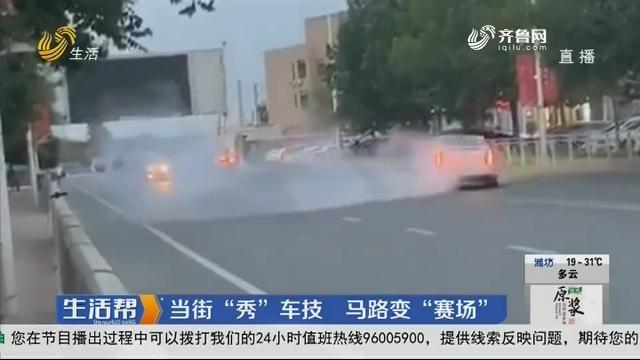 """青岛:当街""""秀""""车技 马路变""""赛场"""""""