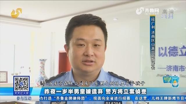 济南:昨夜一岁半男童被遗弃 警方将立案侦查