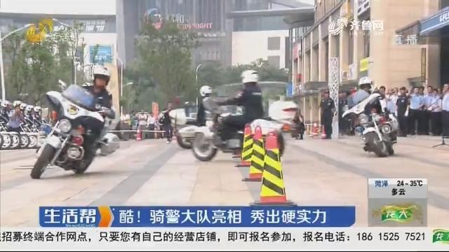 济南:酷!骑警大队亮相 秀出硬实力