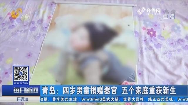 青岛:四岁男童捐赠器官 五个家庭重获新生