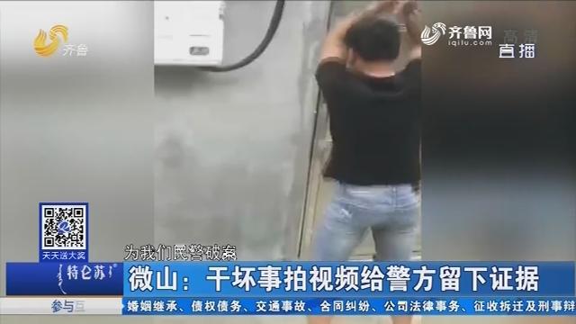 微山:干坏事拍视频给警方留下证据