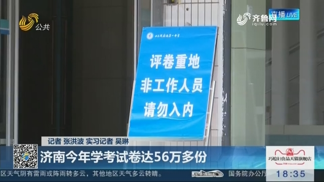 【关注中考】济南2019年学考试卷达56万多份