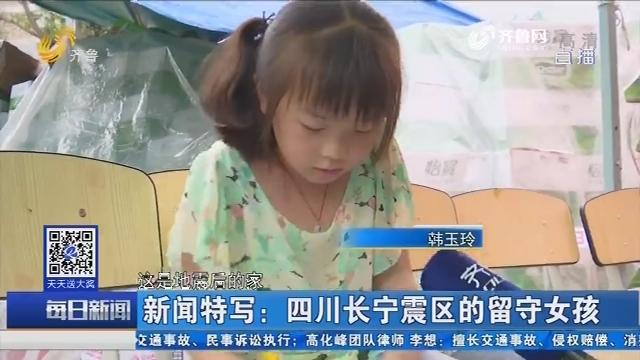 新闻特写:四川长宁震区的留守女孩