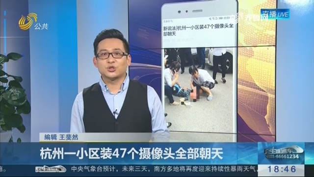 【新说法】杭州一小区装47个摄像头全部朝天