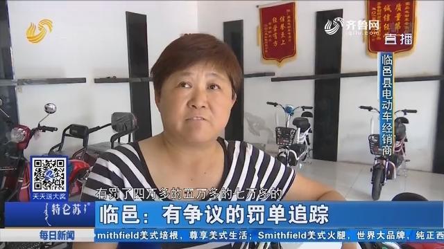临邑:有争议的罚单追踪