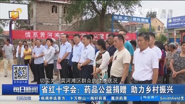 省红十字会:药品公益捐赠 助力乡村振兴