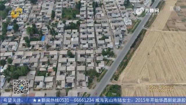 """【问政山东】时间任务要求明确 化工园区内村庄搬迁到底在""""等""""什么?"""