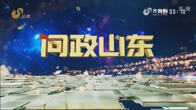 2019年06月20日《问政山东》:山东省工业和信息化厅主要负责人接受现场问政
