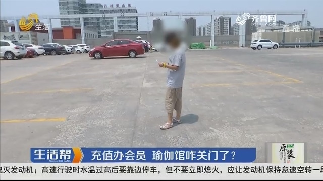 【独家】潍坊:充值办会员 瑜伽馆咋关门了?