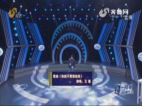 """20190620《我是大明星》:王瑾现场感谢""""热心红娘""""李鑫"""