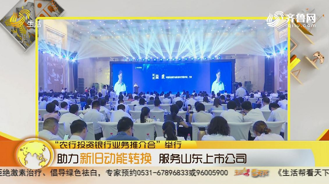 """""""农行投资银行业务推介会""""隆重举行"""