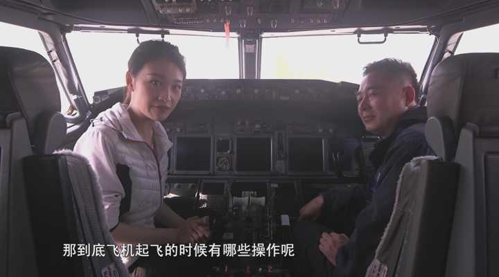 《生活大求真》:飞机驾驶舱到底长啥样?茗涵带你一探究竟!