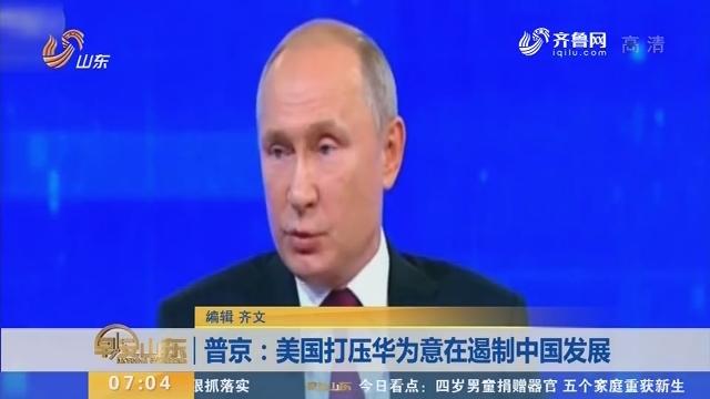 普京:美国打压华为意在遏制中国发展