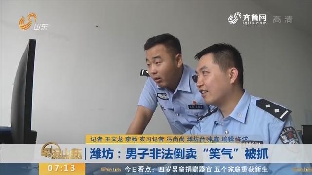 """【闪电新闻排行榜】潍坊:男子非法倒卖""""笑气""""被抓"""