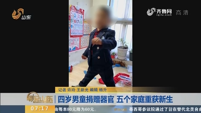 【闪电新闻排行榜】四岁男童捐赠器官 五个家庭重获新生