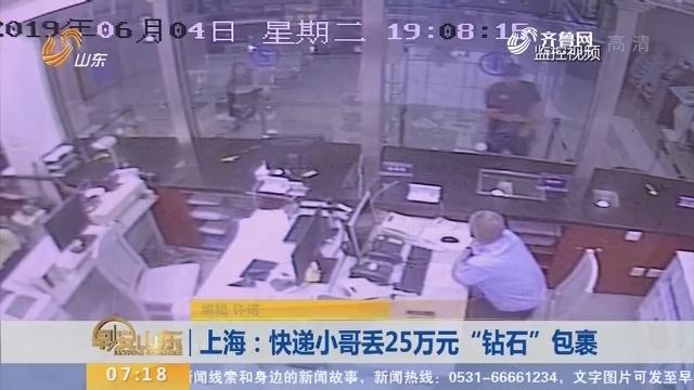 """【闪电新闻排行榜】上海:快递小哥丢25万元""""钻石""""包裹"""