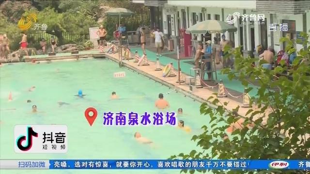 【拉呱带你耍】济南泉水浴场