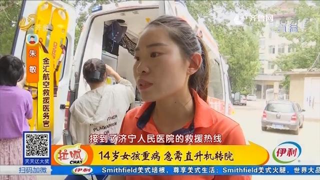 14岁女孩重病 急需直升机转院