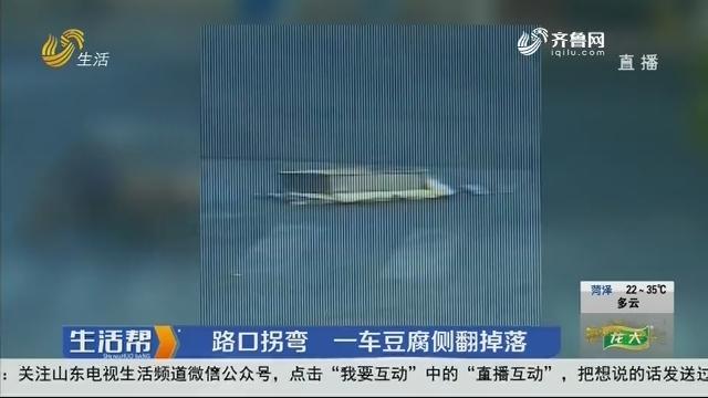 淄博:路囗拐弯 一车豆腐侧翻掉落