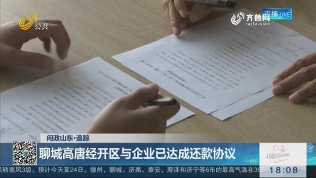 【问政山东·追踪】聊城高唐经开区与企业已达成还款协议