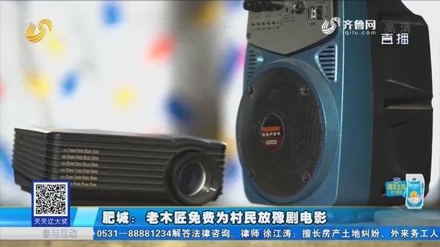 肥城:老木匠免费为村民放豫剧电影