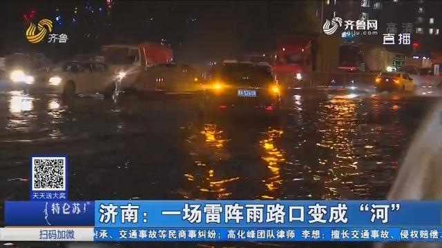 """济南:一场雷阵雨路口变成""""河"""""""