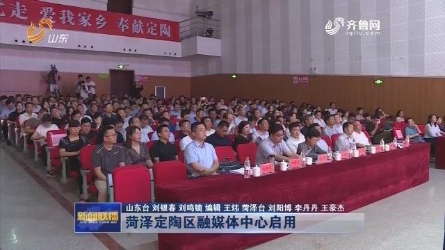 菏泽定陶区融媒体中心启用