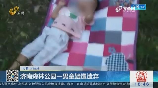 济南森林公园一男童疑遭遗弃