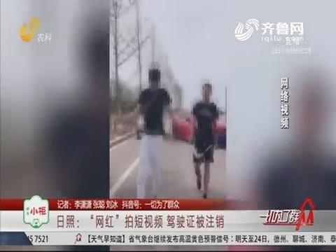 """日照:""""网红""""拍短视频 驾驶证被注销"""