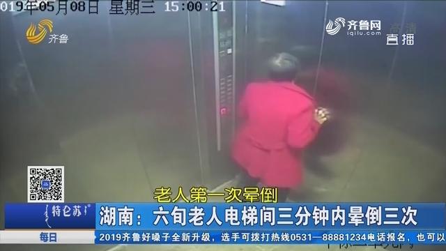 湖南:六旬老人电梯间三分钟内晕倒三次