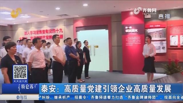泰安:高质量党建引领企业高质量发展